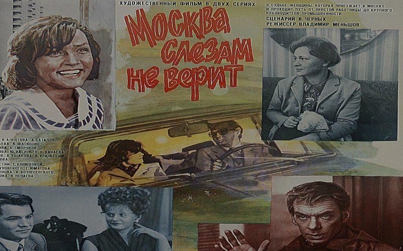 Актеры фильма «Москва слезам не верит» спустя 40 лет