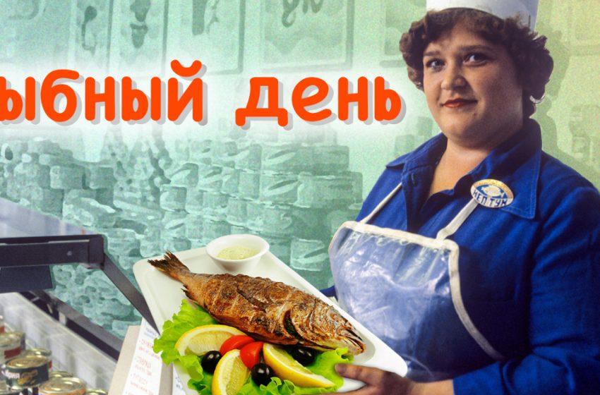 Зачем в СССР ввели рыбный день, и почему им стал именно четверг?