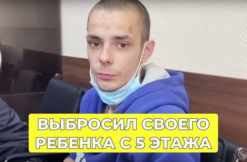 «Пытался его вылечить»: Россиянин выбросил с пятого этажа двухлетнего сына